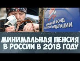 какова минимальная пенсия в России