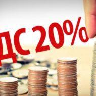 как отразится на ценах повышение ндс до 20%