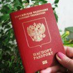 повышение госпошлины на загран паспорт