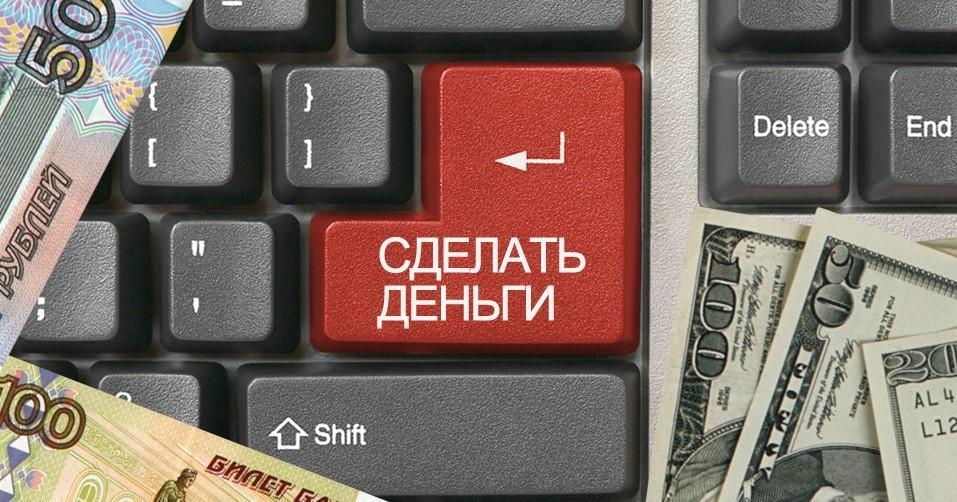 Как заработать в интернете - Все способы