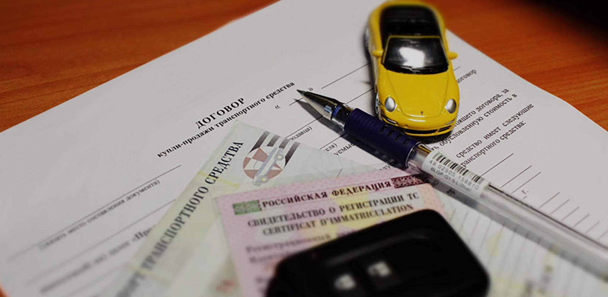 Договор купли-продажи авто - бланки и правила заполнения