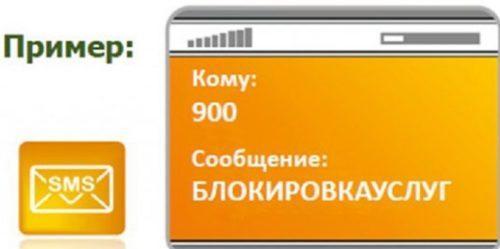 Отправка текстового СМС