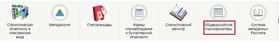 Как узнать код ОКТМО по ИНН или адресу