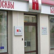 Банк Москвы: вклады физических лиц в 2018 году и их выгода