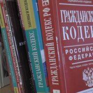 Новый ГК РФ с изменениями