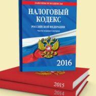 Налоговый кодекс РФ 2018 года: последняя редакция со всеми изменениями