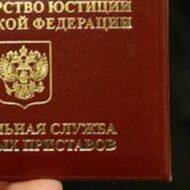 Действующая редакция ФЗ РФ «Об исполнительном производстве»