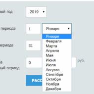 Калькулятор расчета взносов для ИП в 2019 году