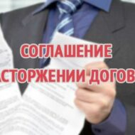 Образец составления соглашения о расторжении договора в 2020 году