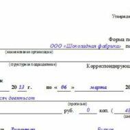 Как составить платежную ведомость: правила, бланки Т-53 и Т-49
