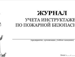 Форма и образец журнала регистрации инструктажа по пожарной безопасности