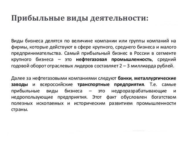Какой вид бизнеса в России, является самым прибыльным?