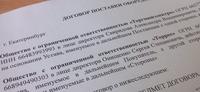 Как выглядит спецификация к договору поставки?