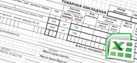 Товарная накладная в формате Excel