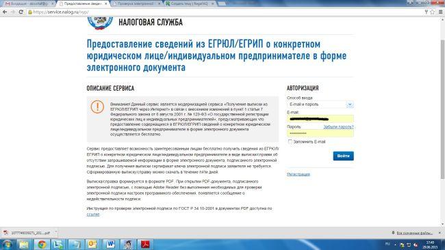 Сайт запроса