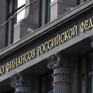 МинФин не потратил ни рубля