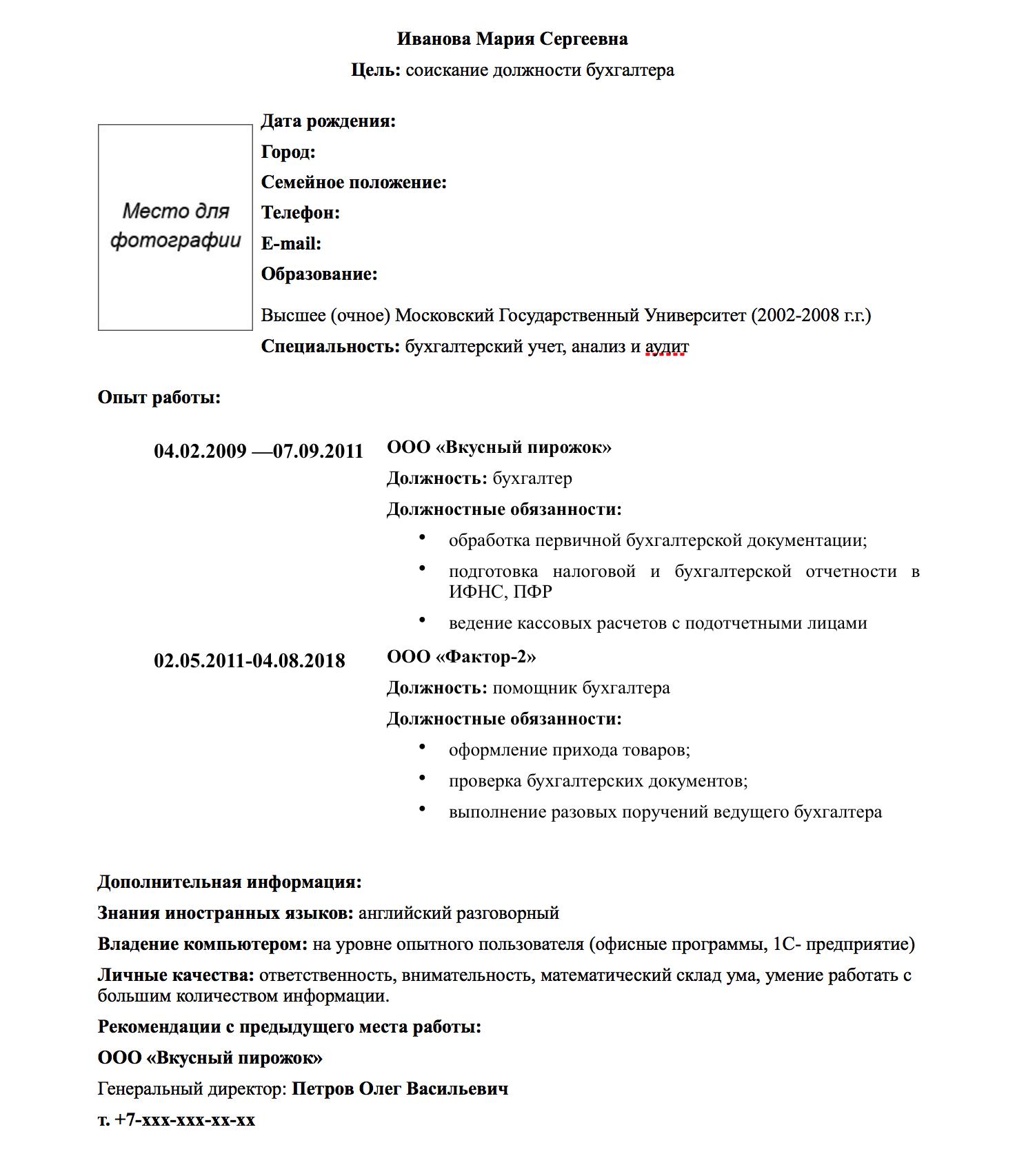 шаблон резюме бухгалтера