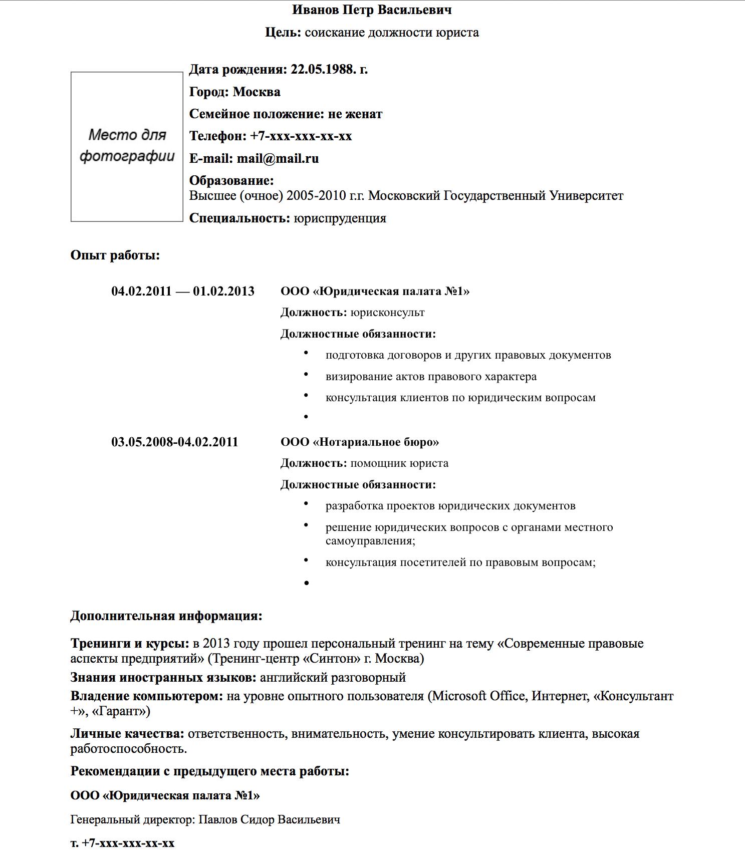 резюме юриста - шаблон
