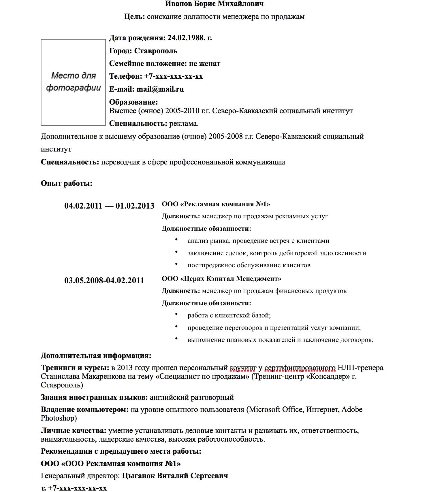 шаблон резюме менеджера