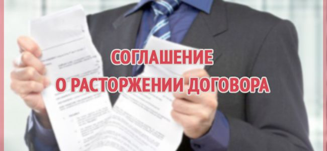 Образец соглашения о расторжении договора подряда