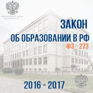 Закон об образовании РФ на 2016 год