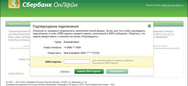 """Подключить """"Мобильный банк"""""""