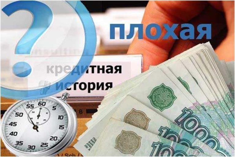 Взять кредит с испорченной кредитной историей в москве
