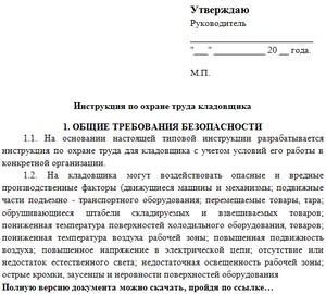 Документ на подпись кладовщику