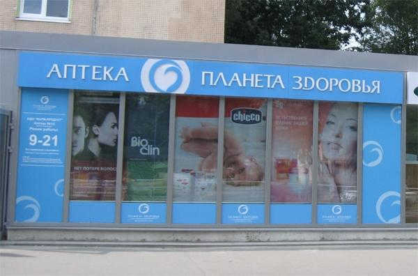 Аптека Планета Здоровья
