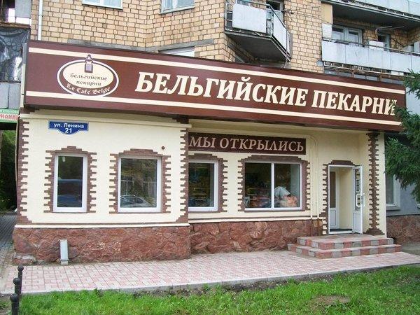 """""""Бельгийские пекарни"""" по франшизе"""