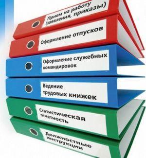 Документы кадрового учета