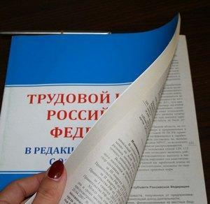 Изучение трудового кодекса РФ