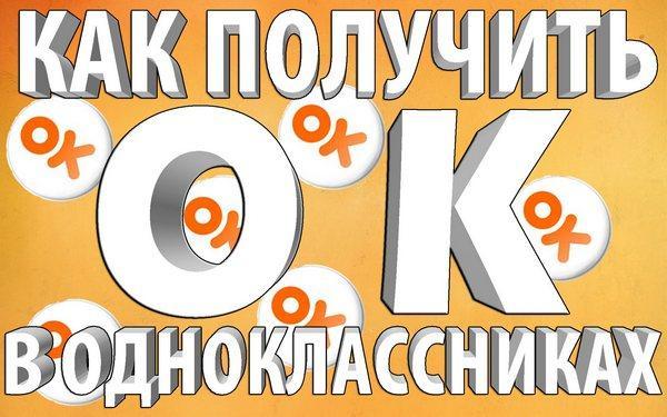 ОКи в Одноклассниках