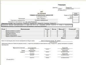 akt-priema-peredachi-materialnyx-cennostej-obrazec-prostoj-2