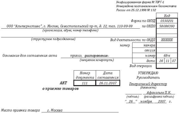 akt-priema-peredachi-materialnyx-cennostej-obrazec-prostoj-3