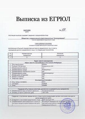 dokumenty-dlya-otkrytiya-raschetnogo-scheta-3