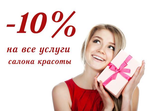 kak-privlech-klientov-v-salon-krasoty-4