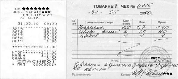 kak-zapolnit-tovarnyj-chek-4