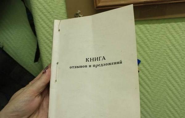 kniga-zhalob-i-predlozhenij-3