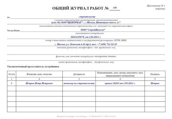 obshhij-zhurnal-rabot-1