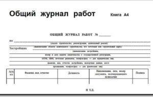 obshhij-zhurnal-rabot-3