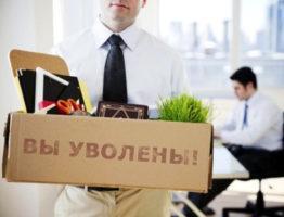 Сотрудник уволен