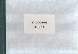 pravila-ucheta-denezhnyx-sredstv-na-predpriyatii-2
