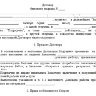 Пример трудового договора