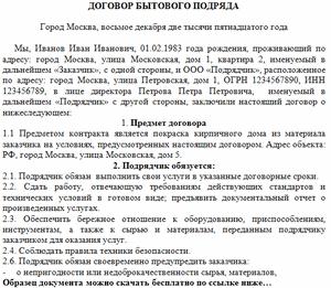 rastorzhenie-dogovora-podryada-2