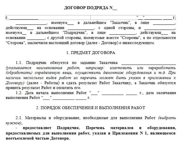 rastorzhenie-dogovora-podryada-4