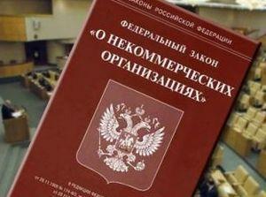 registraciya-nekommercheskix-organizacii-2
