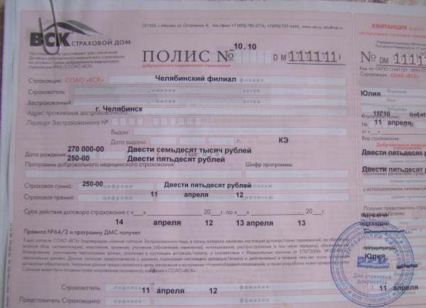 Как заполнить заявление о выдаче паспорта рф не гражданам