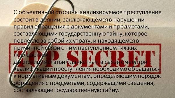 sluzhebnaya-tajna-4