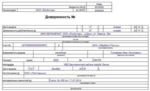 tovarnaya-nakladnaya-torg-12-4